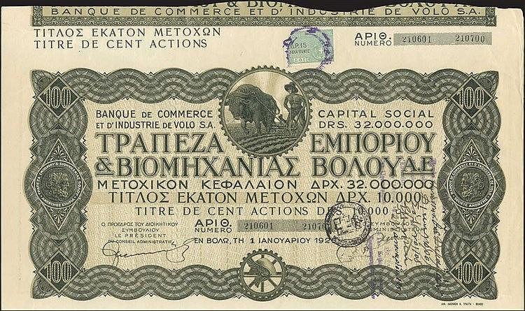 ΤΡΑΠΕΖΑ ΕΜΠΟΡΙΟΥ & ΒΙΟΜΗΧΑΝΙΑΣ ΒΟΛΟΥ Α.Ε. / BANQUE DE COMMERCE ET D INDUSTRIE DE VOLO S.A., certificate for 100 shares of 10000 drachmas in total, issued in Volos on 1926. Printed in Volos (Λιθ. Αφων Κ. Τραστα), with 15 coupons attached. Beutiful fra