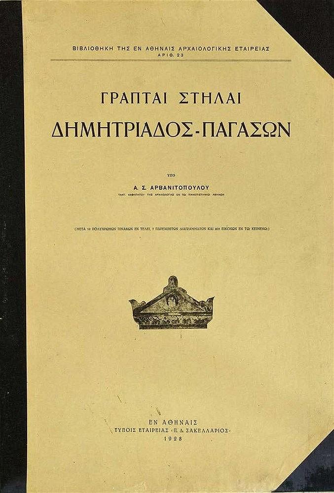 ΑΡΒΑΝΙΤΟΠΟΥΛΟΣ Α. Σ.,