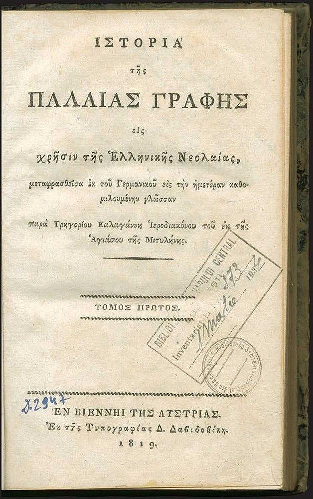 """Καλαγάννης Γρηγόριος (Μετ.), J. Ch. Von Schmid, """"Ιστορία της Παλαιάς Γραφής εις χρήσιν της ελληνικής νεολαίας / μεταφρασθείσα εκ του γερμανικού εις την ημετέραν καθομιλουμένην γλώσσαν παρά Γρηγορίου Καλαγάννη ιεροδιακόνου του εκ της Αγιάσου της Μιτυλ"""