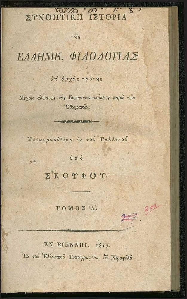 SCHOELL Frederic, ΣΚΟΥΦΟΣ Ν. (μετάφ.), «Συνοπτική Ιστορία της Ελληνικ. Φιλολογίας απ αρχής ταύτης μέχρις αλώσεως της Κωνσταντινουπόλεως παρά των Οθωμανών», 2 Τόμοι. Εν Βιέννη, 1816.