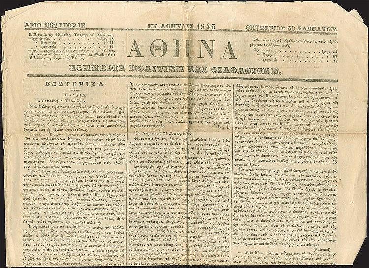 ΑΘΗΝΑ: Εφημερίς Πολιτική και Φιλολογική, Εν Αθηναις 1843, Αριθ.1062, Έτος ΙΒ. Τυπ. Εμ. Αντωνιάδη, Συντάκτης Ιωάννης Κοτζας. 4 σελ.