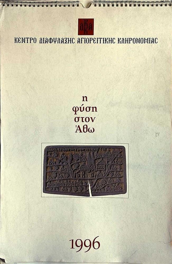 """Ημερολόγιο έτους 1996 Άγιο Όρος «Η φύση στον Άθω / Κέντρο Διαφύλαξης Αγιορείτικης Κληρονομιάς», διαστ. 34χ50εκ, αρ. αντιτύπων 5000. Calendar 1996 Mount Athos """"The Nature on Mount Athos / Mount Athos Heritage Preservation Center"""", dim.34x50cm, copies"""