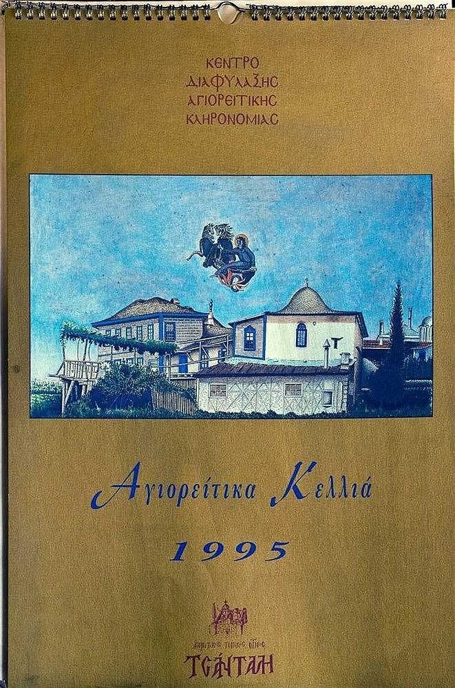 """Ημερολόγιο έτους 1995 Άγιο Όρος «Αγιορείτικα Κελλιά / Κέντρο Διαφύλαξης Αγιορείτικης Κληρονομιάς», διαστ. 34χ50εκ, αρ. αντιτύπων 7000. Calendar 1995 Mount Athos """"The Cells of Mount Athos / Mount Athos Heritage Preservation Center"""", dim.34x50cm, copie"""