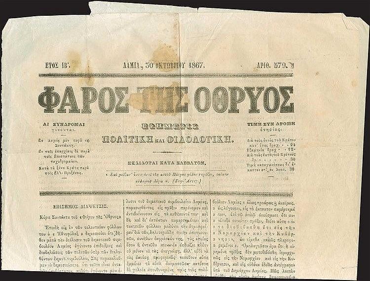 ΦΑΡΟΣ ΤΗΣ ΟΘΡΥΟΣ, Λαμία 30.10.1867, Έτος ΙΒ. Ένα φύλλο.