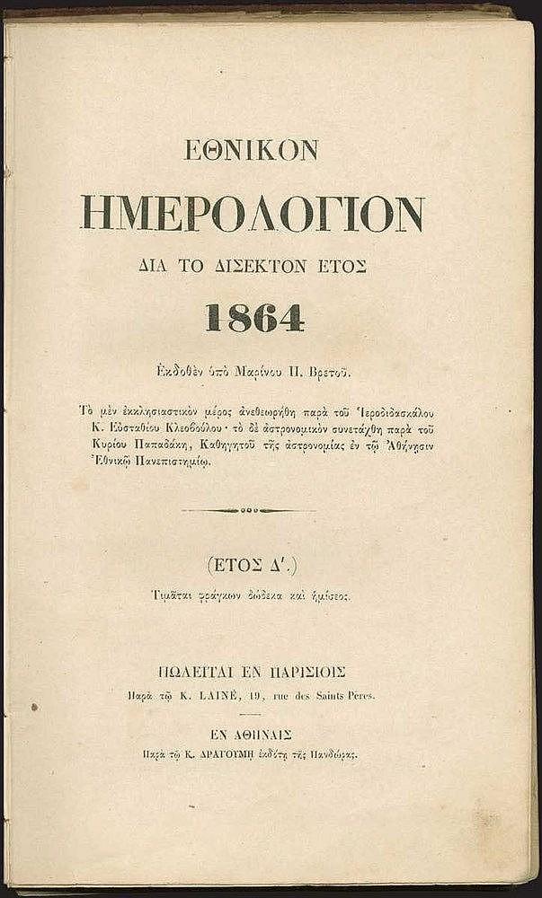 ΕΘΝΙΚΟΝ ΗΜΕΡΟΛΟΓΙΟΝ διά το δίσεκτον έτος 1864 εκδοθέν υπό Μαρίνου Π. Βρετού / Έτος Δ, 8ο, σελ.240+31 χαλκόγραφους πίνακες.