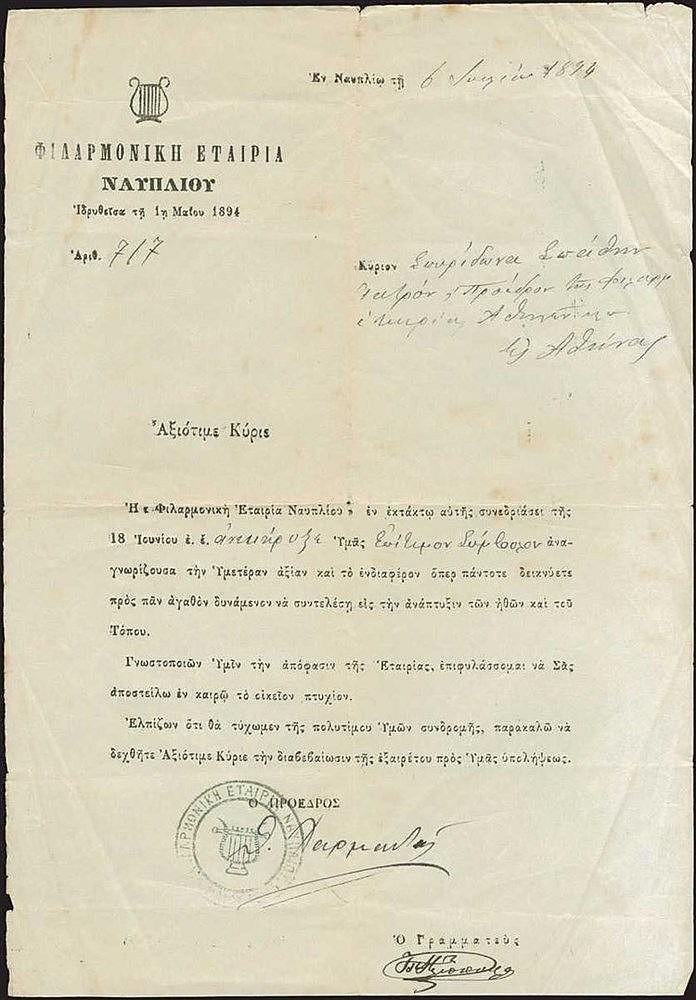 ΦΙΛΑΡΜΟΝΙΚΗ ΕΤΑΙΡΙΑ ΝΑΥΠΛΙΟΥ, έγγραφο 6/7/1894 λίγους μήνες μετά την ίδρυση της εταιρίας, στην οποία ανακυρήσει επίτιμο σύμβουλο τον Σπυρίδωνα ΣΠΑΘΗ, διακεκριμένο μουσικό και συνθέτη εκκλησιαστικής μουσικής. Σφραγίδα Φιλαρμονικής.