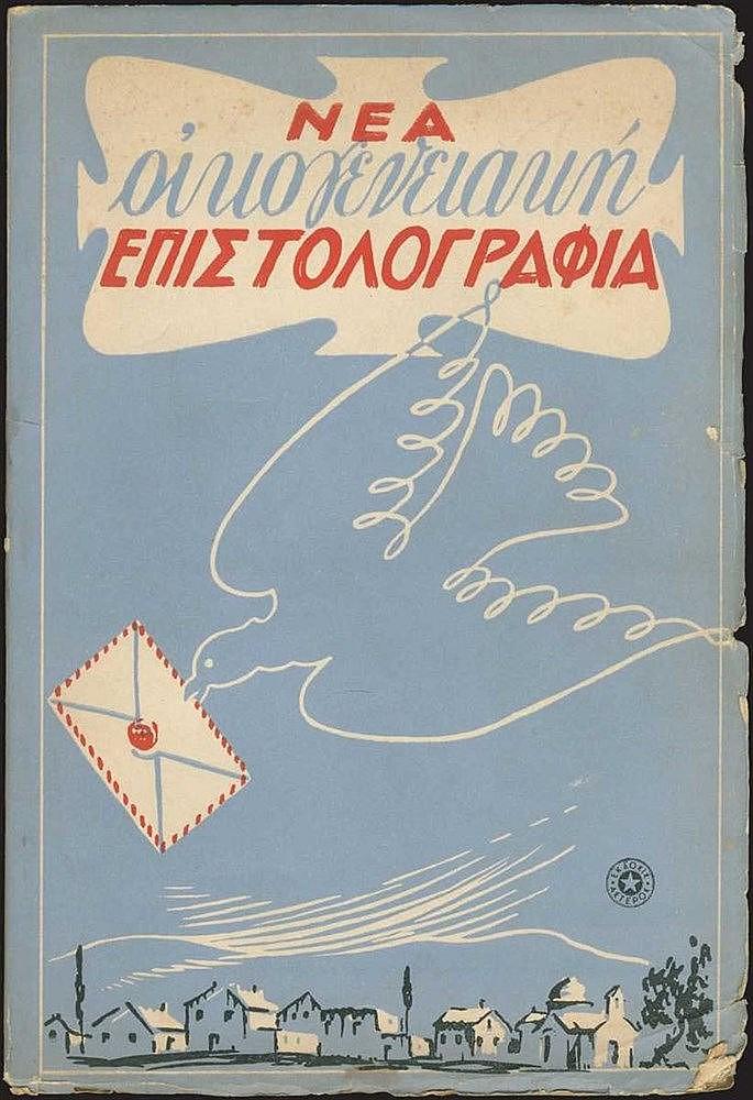 Νέα Οικογενειακή Επιστολογραφία, εκδ. ΑΣΤΗΡ, Αθήνα 1955, 8ο, σελ.87.