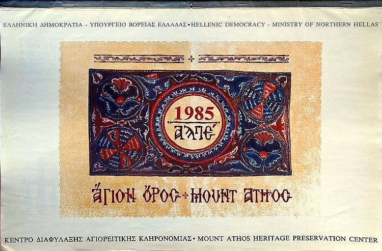 """Ημερολόγιο έτους 1985 Άγιο Όρος «Ελληνική Δημοκρατία / Υπουργείο Βόρειας Ελλάδας / Κέντρο Διαφύλαξης Αγιορείτικης Κληρονομιάς», διαστ. 34χ50εκ, αρ. αντιτύπων 25000. Calendar 1985 Mount Athos """"The Hellenic Republic / Ministry of Northern Hellas / Moun"""