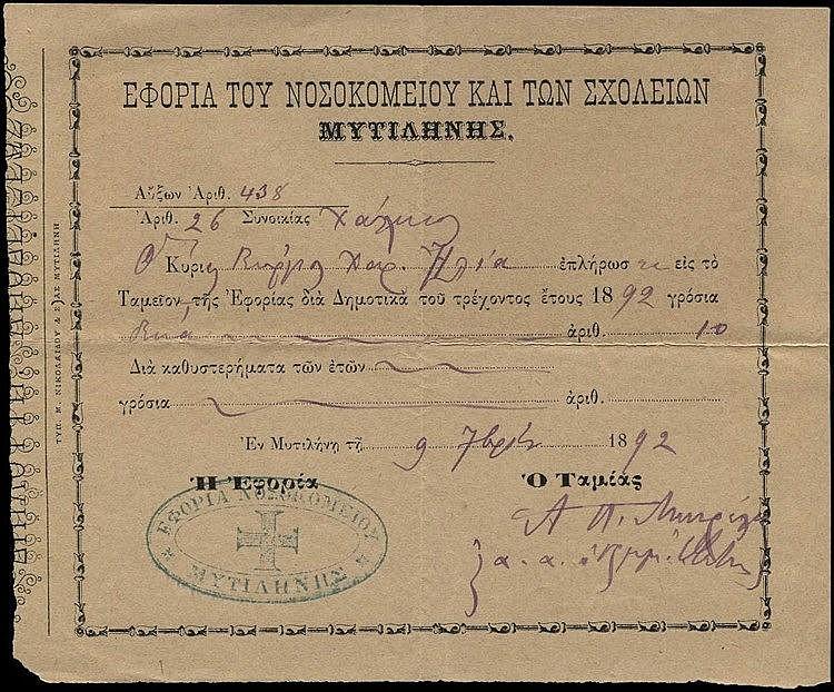 Mytilene - Lesvos 1892.