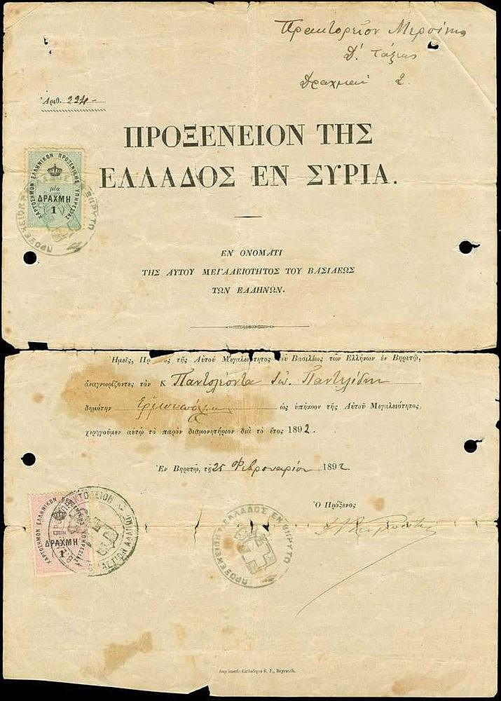 ΠΡΟΞΕΝΕΙΟΝ ΤΗΣ ΕΛΛΑΔΟΣ ΕΝ ΣΥΡΙΑ - Βηρυτός 1892 / GREEK CONSULATE OF SYRIA - BEIRUT 1892. Ετήσιο διαμονητήριο σε έλληνα υπήκοο με σφραγίδες