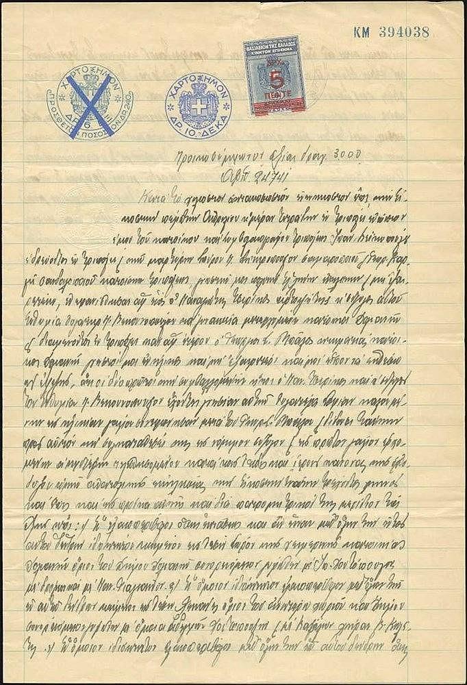 105 Προικοσύμφωνα της περιοχής Κινουρίας Νομού Αρκαδίας 1886-1926 και 3 δωρητήρια προς τη Μονή Λουκούς Άστρους.