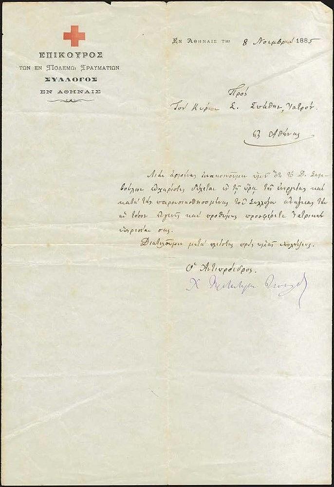 ΕΠΙΚΟΥΡΟΣ των εν Πολέμω Τραυματιών / Σύλλογος εν Αθήναις επιστολή προς τον Σπυρίδωνα Σπάθη, ιατρό και διακεκριμένο μουσικό. 8/11/1885.