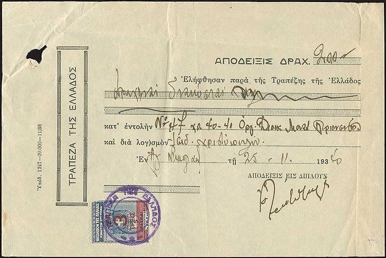 ΤΡΑΠΕΖΑ ΤΗΣ ΕΛΛΑΔΟΣ Απόδειξη δρχ.200. 25.11.1935. Χαρόσημο και σφραγίδα τράπεζας.