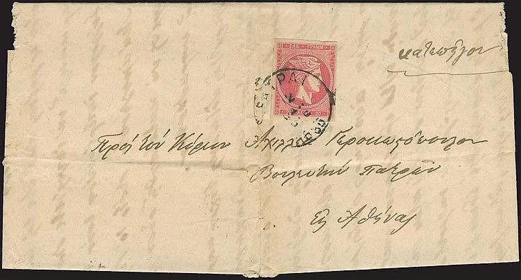 ΓΕΡΟΚΩΣΤΟΠΟΥΛΟΣ Αχιλλέας, Έλληνας πολιτικός κι ευεργέτης της πόλεως των Πατρών. Τρεις (3) επιστολές 1885 προς τον τότε βουλευτή.