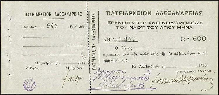 Patriarchate of Alexandria, 1943. ΠΑΤΡΙΑΡΧΕΙΟΝ ΑΛΕΞΑΝΔΡΕΙΑΣ / Έρανος υπέρ ανοικοδομήσεως του Ναού του Αγίου Μηνά... Αλεξάνδρεια 1943.