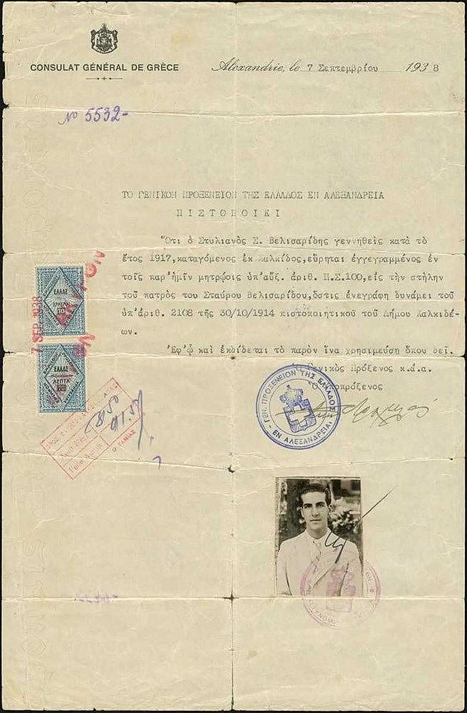 Greek Consulate - Alexandria (Egypt) 1938. Ελληνικό Προξενείο Αλεξανδρείας, πιστοποιητικό του 1938. Σφραγίδα