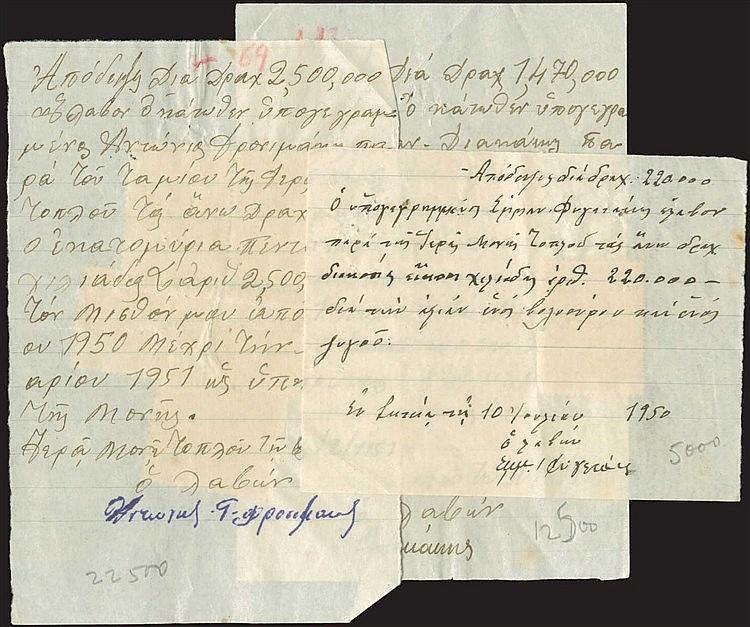 Ιερά Μονή Τοπλού 1950. Χειρόγραφες αποδείξεις για παραλαβές ποσών από το ταμείο της Μονής. Με χαρτόσημα.