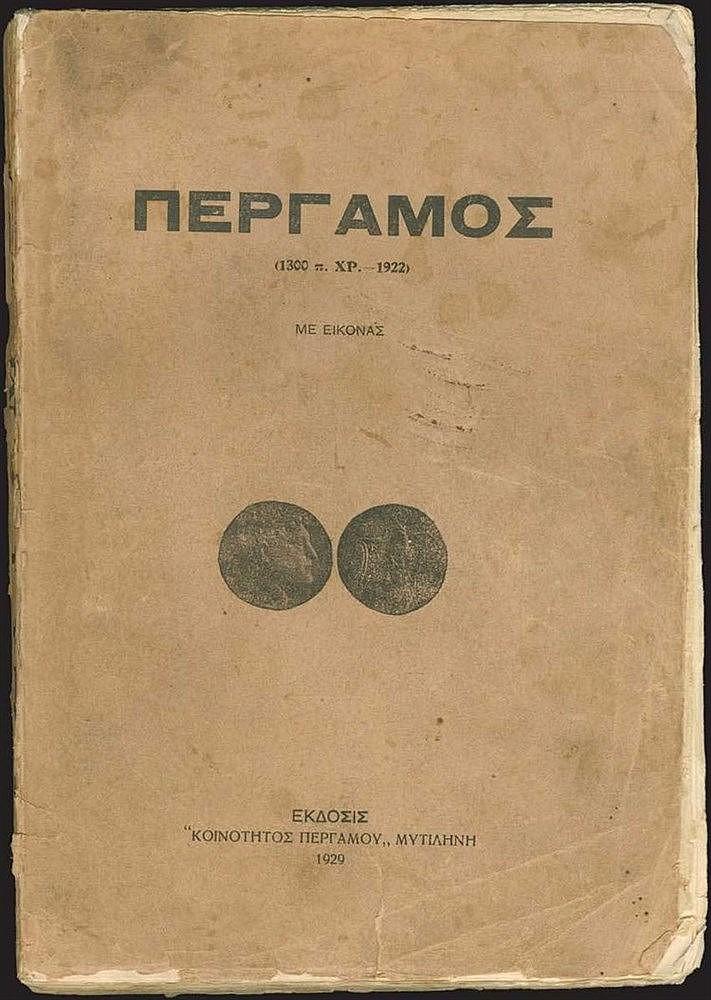 ΠΕΡΓΑΜΟΣ (1300 π. ΧΡ.- 1922) με εικόνας, έκδοσις Κοινότητος Περγάμου, ΜΥΤΙΛΗΝΗ, 1929. 8ο, σελ.352. Πλούσιο φωτογραφικό υλικό και αναδιπλούμενοι χάρτες. Αρχικά χάρτινα καλύμματα. Φθορές στα καλύμματα και τη ράχη.