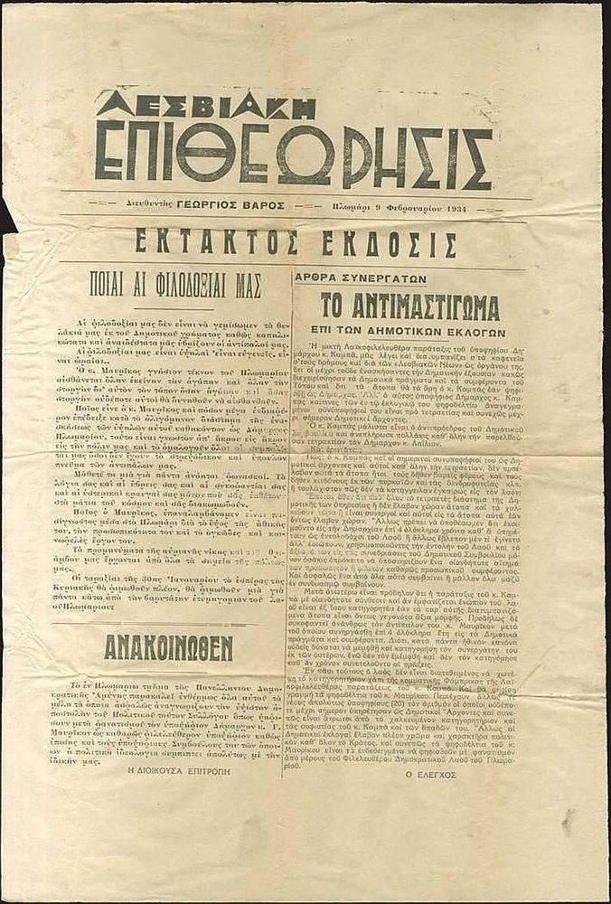 [ΠΛΩΜΑΡΙ - ΛΕΣΒΟΣ] Λεσβιακή Επιθεώρησις / Έκτακτος Έκδοσις, Πλωμάρι 9 Φεβρουαρίου 1934, Διευθυντής Γεώργιος ΒΑΡΟΣ. Προεκλογικό φύλλο του υποψήφιου με την οργάνωση Πανελλήνια Δημοκρατική Άμυνα Γ. Μαυρίκου. Η οργάνωση απαρτιζόταν κυρίως από απόστρατους