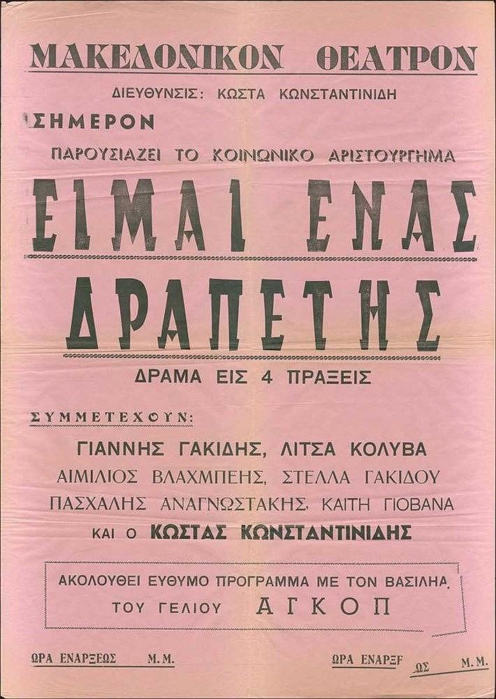 ΜΑΚΕΔΟΝΙΚΟΝ ΘΕΑΤΡΟΝ, αφίσα του έργου