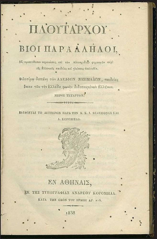 ΠΛΟΥΤΑΡΧΟΥ βίοι παράλληλοι / Μέρος Τέταρτον, Εν Αθήναις, εκ της τυπ. Ανδρέου Κορομηλά, 1838. 8ο, σελ.μσ,[2], 526. 6 ολοσέλιδα χαρακτικά.Τρύπες από έντομο.