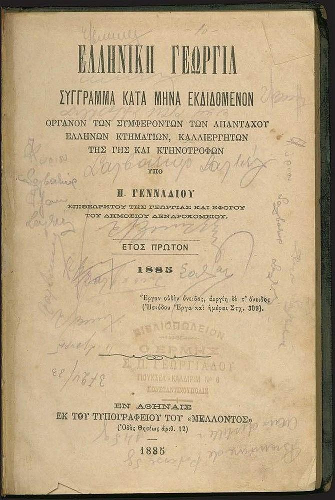ΓΕΝΝΑΔΙΟΣ Παναγιώτης, Ελληνική γεωργία: σύγγραμμα κατά μήνα εκδιδόμενον όργανον των συμφερόντων των απανταχού ελλήνων κτηματιών, καλλιεργητών της γης και κτηνοτρόφων υπό Π. Γεννάδιου», Έν Αθήναις, Εκ του Τυπογραφείου του Μέλλοντος: 8 τόμοι των ετών 1