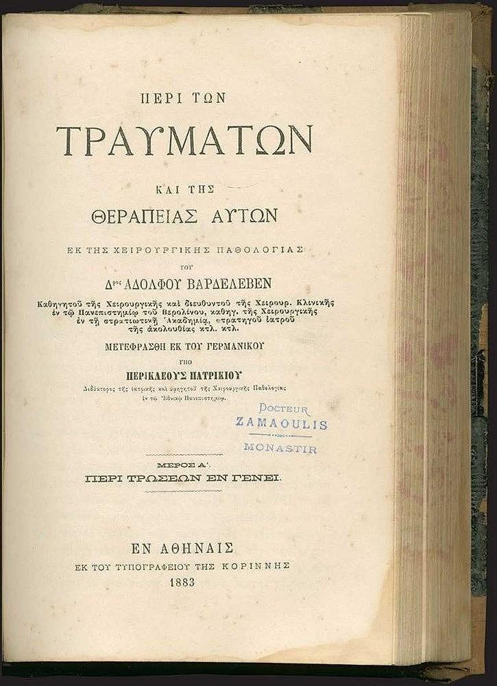 ΒΑΡΔΕΛΕΒΕΝ Αδόλφος, ΠΑΤΡΙΚΙΟΣ Π. (μεταφρ.), «Περί των Τραυμάτων και της Θεραπείας αυτών», Αθήνα, τυπ. της Κορίννης, 1883. 8ο, 2 τόμοι δεμένοι σε έναν. Δεμένο πρώτο το δεύτερο μέρος (!) σελ. 291-756,[6] + ιστ', 1-289, [6]. Δερμάτινη ράχη. Φθορε΄ς εξωτ