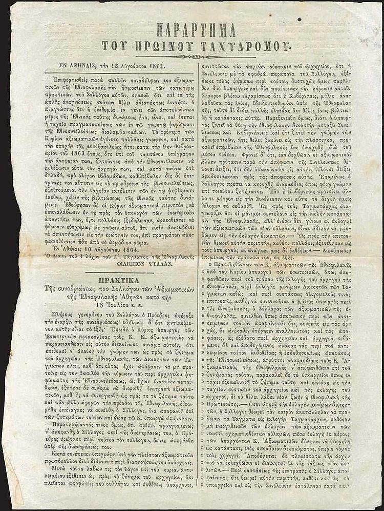 ΠΑΡΑΡΤΗΜΑ ΤΟΥ ΠΡΩΙΝΟΥ ΤΑΧΥΔΡΟΜΟΥ, Εν Αθήναις την 13 Αυγούστου 1864.