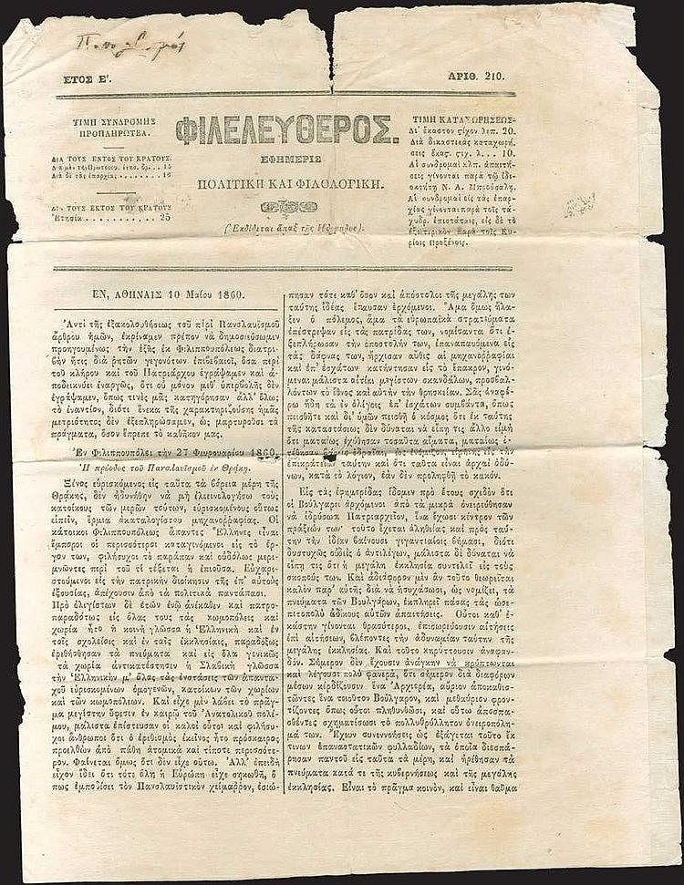 ΦΙΛΕΛΕΥΘΕΡΟΣ, Αθήνα 10.5.1860. Εκδότης Ν. Α Μπρουσαλης, τυπ. Φ. Καραμπίνη και Κ. Βαφά. 4 σελ.