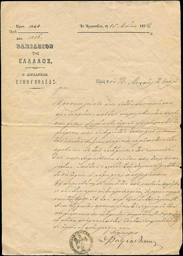 ΣΥΡΟΣ - Ερμούπολη 1872. Επίσημο έγγραφο υπογεγραμμένο από τον Δήμαρχο Ερμοπόλεως Δημήτριο Βαφιαδάκη και σφραγίδα