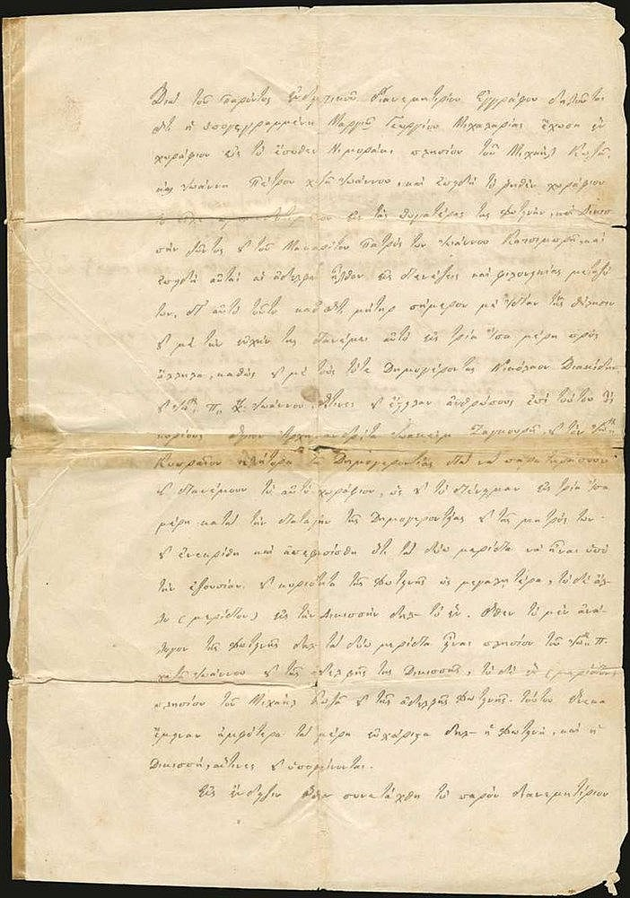 Symi 1872. Document for the separation and distribution of a field by order of the Elders (Δημογεροντία). Signed by the Archiepiscopal Vicar Michael Arfaras. Damages. Repaired with scotch tape.