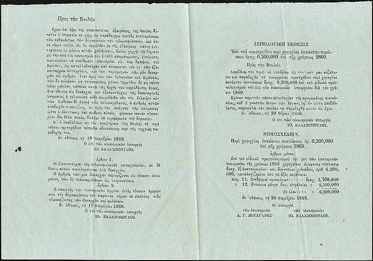 Βουλή των Ελλήνων 1868, Ιω. Βαλασόπουλος - Υπουργός Οικονομικών. Άρθρα νομοσχεδίων και αιτιολογική έκθεση σχετικά με