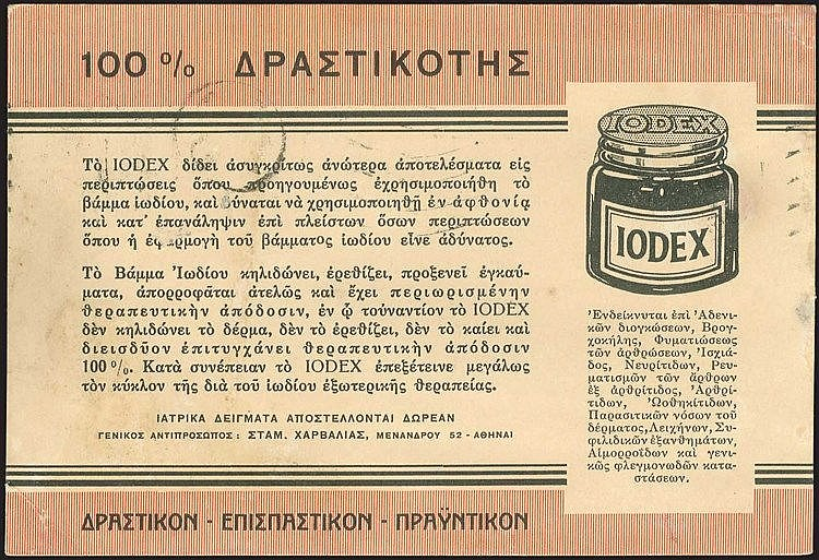 Ταχυδρομημένο διαφημιστικό έντυπο φαρμάκων π.1910.