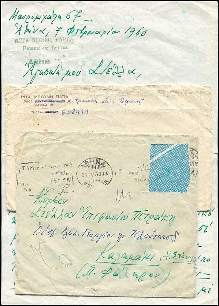 Χειρόγραφη επιστολή της ποιήτριας & πεζογράφου Ρίτας Μπούμη - Παππά προς τη συγγραφέα Στέλλα Επιφανείου - Πετράκη και προσχέδιο απάντησης της τελευταίας.