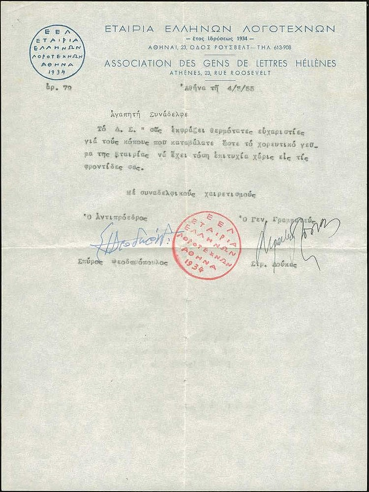 (1955) lettersheet of the Hellenic Literary Society, signed by Spyros Theodoropoulos and Stratis Doukas.