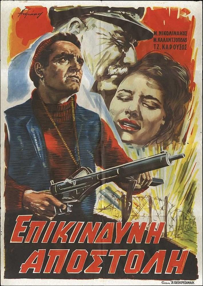 Ελληνικός Κινηματογράφος. Αφίσα μεγάλων διαστ. 100x70cm από την ταινία