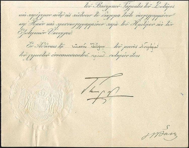 Βασιλιάς ΓΕΩΡΓΙΟΣ Α. Χειρόγραφη υπογραφή και ανάφλυφη σφραγίδα σε τμήμα απονεμητήριου μετάλλιου του Βασι. Τάγματος του Σωτήρος 27.11.1903.