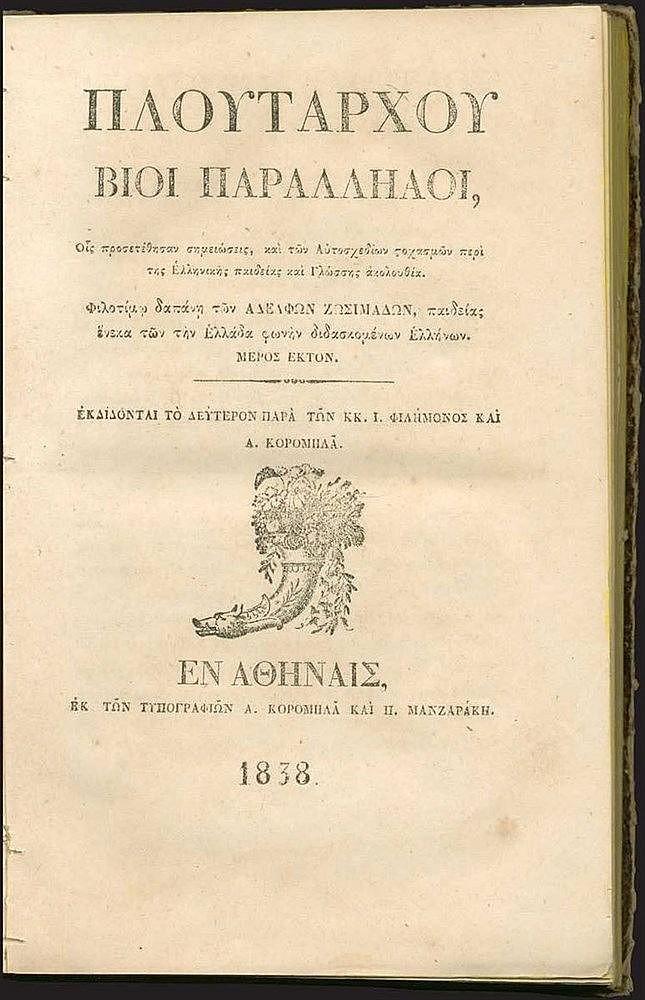 ΠΛΟΥΤΑΡΧΟΥ βίοι παράλληλοι / Μέρος Έκτον, Εν Αθήναις, εκ της τυπ. Ανδρέου Κορομηλά, 1838. 8ο, σελ.λβ,[4], 536. 3 ολοσέλιδα χαρακτικά (κομμένα περιθώρια). Λίστα συνδρομητών.
