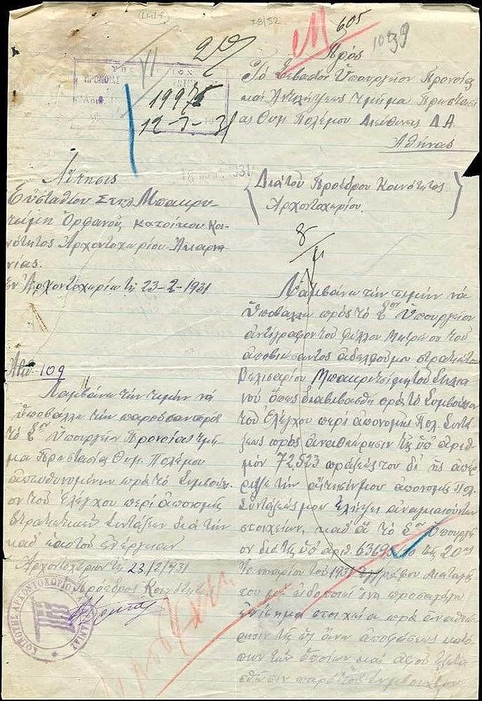 ΚΟΙΝΟΤΗΣ ΑΡΧΟΝΤΟΧΩΡΙΟΥ ΑΚΑΡΝΑΝΙΑΣ 1931. Αίτηση για απονομή στρατιωτικής σύνταξης. Σφραγίδα κοινότητας