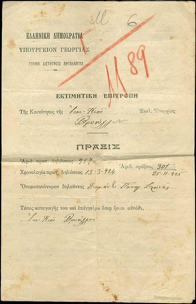 25.2.1925 Απόφαση Εκτιμητικής Επιτροπής Διεύθυνσης Ανταλλαγής Πληθυσμών της κοινότητας Ικί-Κιοϊ της επαρχίας Βρυούλλων. Κυκλική σφραγίδα
