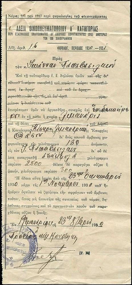 Λιμενάρια ΘΑΣΟΣ 1930.