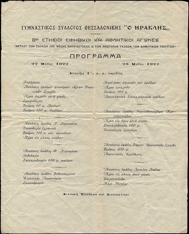 ΗΡΑΚΛΗΣ Γυμναστικός Σύλλογος Θεσσαλονίκης 23.5.1922. Πρόγραμμα Β Ετήσιων Εφηβικών και Αθλητικών Αγώνων.