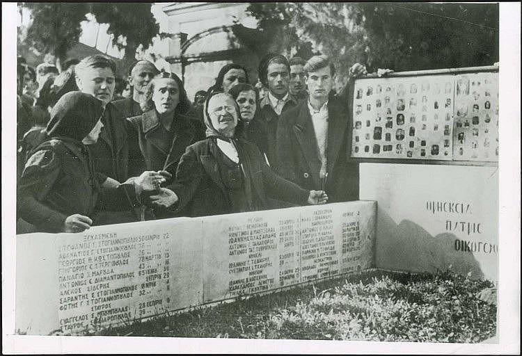 ΒΕΡΟΙΑ - Εμφύλιος. Συγγενείς ανδρών που εκτελέστηκαν από αντάρτες. Σφραγίδα πίσω