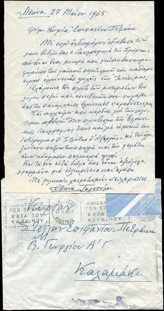 Επιστολή της Αθηνάς Ταρσούλη στη συγγραφέα Στέλλα Επιφανείου - Πετράκη.