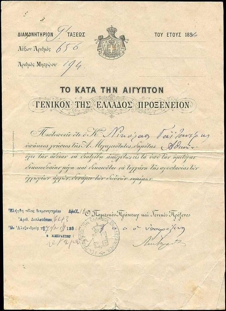 Διαμονητήριον του έτους 1894 απο