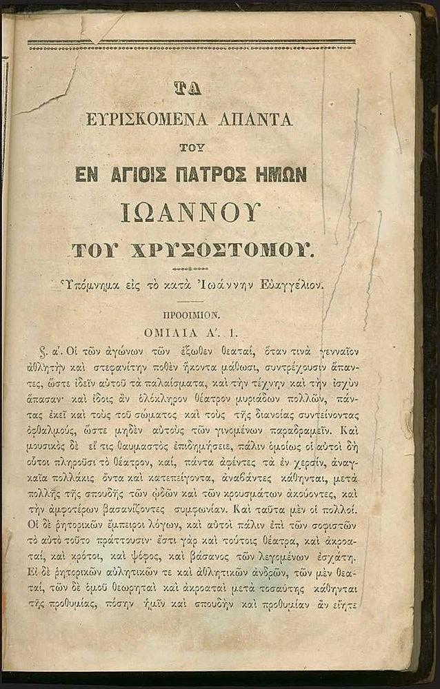 Τα ευρισκόμενα άπαντα του εν Αγίοις Πατρός ημών Ιωάννου του Χρυσοστόμου. Ερμηνεία εις το κατά Ιωάννην Ευαγγέλιον. Τόμος Δεύτερος.», Αθήνα, τυπ. Γ. Καρυοφύλλη, 1873. 8ο, σελ. 702 (λείπει ένα φύλλο). Ολοσέλιδο λιθόγραφο του Άγιου Ιωάννη του Χρυσοστόμου