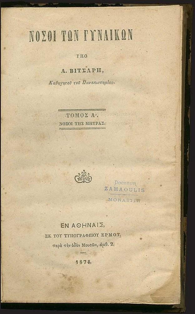 ΒΙΤΣΑΡΗΣ Α., Νόσοι των Γυναικών Τόμοι Α', Β' & Γ', Αθήνα, τυπ. Ερμού, 1874, 1875, 1879. 3 τόμοι δεμένοι μαζί.. 8ο, σελ.ιε', 447, [1] + 155 + δ',255. Δερματινη ράχη, με φθορές εξωτερικά, κιτρινίσμα χαρτιού.