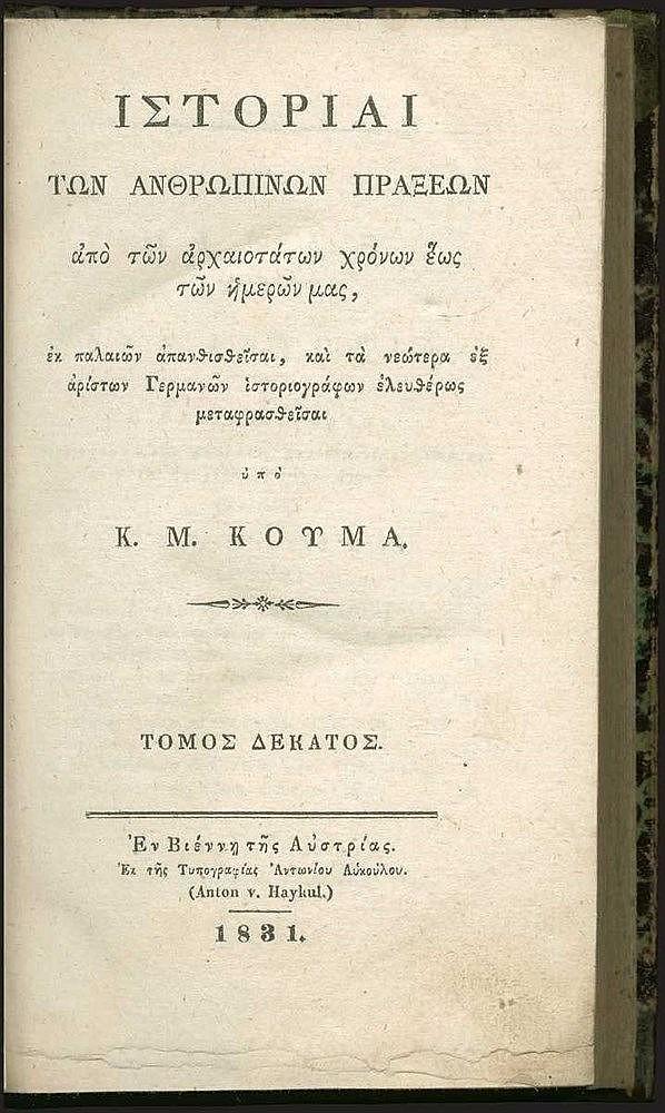 ΚΟΥΜΑΣ Κωνσταντίνος, Ιστορίαι των Ανθρωπίνων Πράξεων από των αρχαιοτάτων χρόνων έως των ημερών μας, εκ παλαιών απανθισθείσαι, και τα νεώτερα εξ αρίστων Γερμανών ιστοριογράφων ελευθέρως μεταφρασθείσαι υπό Κ. Μ. Κούμα», Τόμος 10ος, Εν Βιέννη της Αυστρί