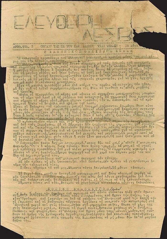 Παράνομος - Αντιστασιακός Τύπος, ΛΕΣΒΟΣ 1944.