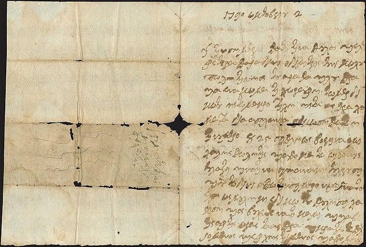 2.9.1790, Πρώιμο Χειρόγραφο συμφωνητικό σε υδατογραφημένο χαρτί.